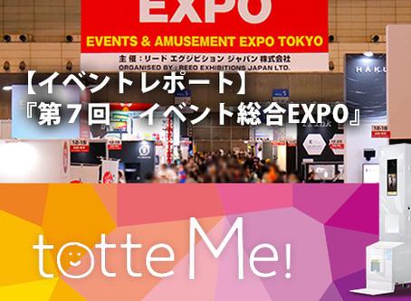 【イベントレポート】第7回イベント総合EXPO