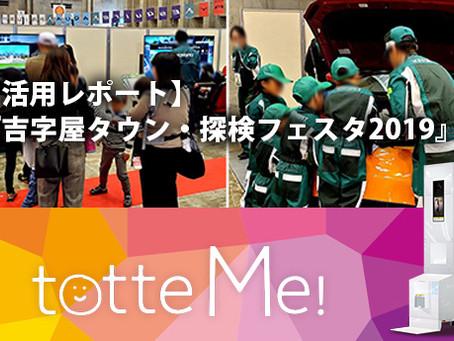 【活用レポート】吉字屋タウン・探検フェスタ!!2019