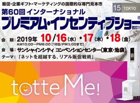 第60回インターナショナル プレミアム・インセンティブショー 「totte Me!」 初出展のお知らせ!!