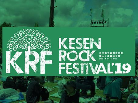 【イベントレポート】今月7月13、14日、岩手県気仙郡にて開催された「KESEN ROCK FESTIVAL '19」へ行ってまいりました!