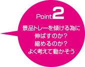 point02.png