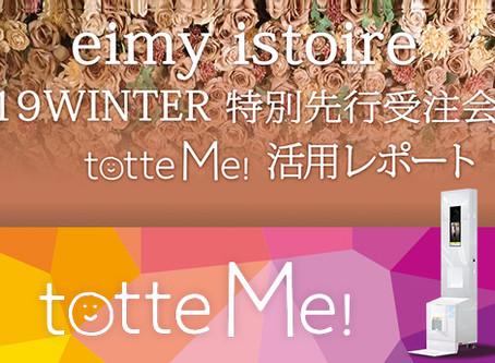 【イベントレポート】「eimy istoire(エイミーイストワール)」 19WINTER 特別先行受注会
