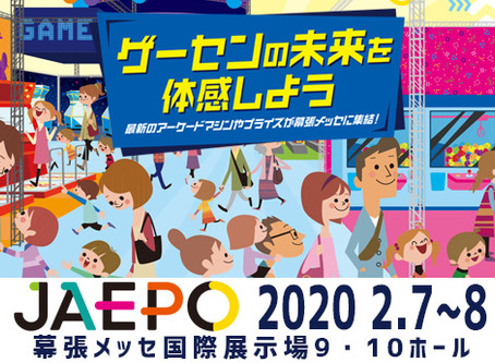 ジャパンアミューズメントエキスポ2020 出展のお知らせ