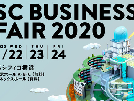 【イベントレポート】第44回SCビジネスフェア2020