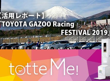 【活用レポート】TOYOTA GAZOO Racing FESTIVAL 2019