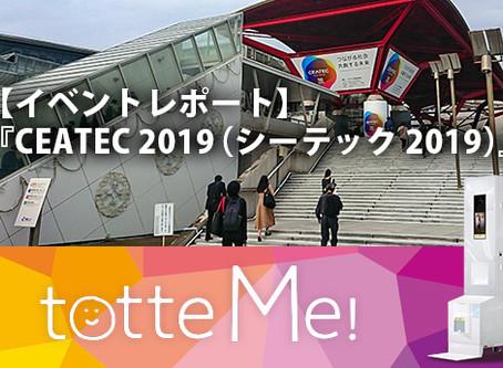 【イベントレポート】CEATEC 2019(シーテック 2019)出展レポート
