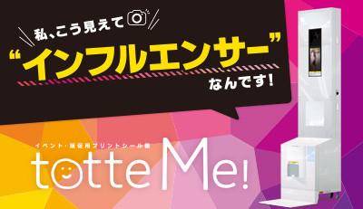 イベントと販促に使える小型プリントシール機「totteMe!」を発表!