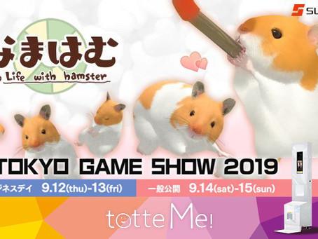 『東京ゲームショウ2019』に会場限定仕様の「なまはむプリントシール機」が登場!