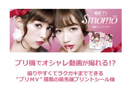 最先端プリントシール機【Smomo(スモモ)】2016年3月上旬発売