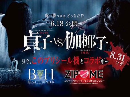 プリと映画『貞子vs伽椰子』がコラボ…プリで遊ぶと呪いのメールが…