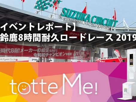 【活用レポート】鈴鹿8時間耐久ロードレース 2019