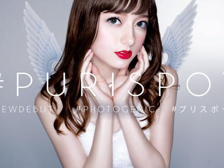 最新プリントシール機「#PURISPOT(プリスポット)」2月27日(月)発売!