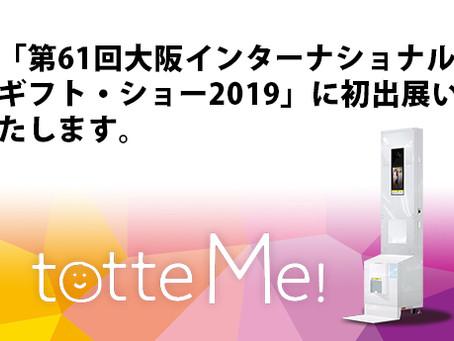 「第61回大阪インターナショナル・ギフト・ショー2019」に初出展いたします。
