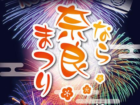 『第9回 なら奈良まつり』に会場限定仕様のプリントシール機が登場!