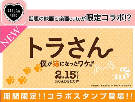 楽画cuteと話題の映画とのコラボ決定!