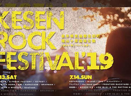 『KESEN ROCK FESTIVAL 2019』に会場限定仕様のプリントシール機が登場!