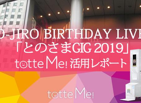 【イベントレポート】O-JIRO BIRTHDAY LIVE 「とのさまGIG 2019」