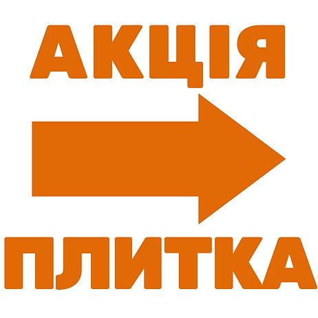 АКЦІЯ.png