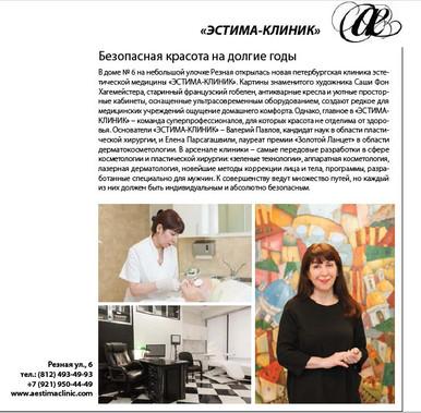 AESTIMA CLINIC/ЭСТИМА КЛИНИК
