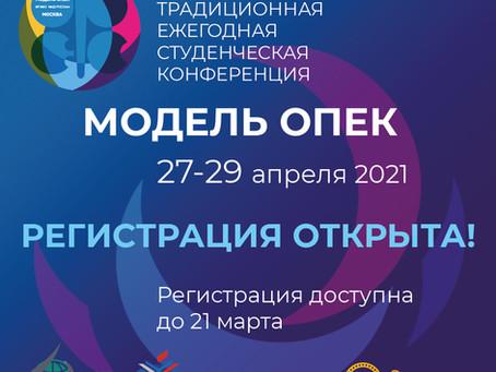 Регистрация на Модель ОПЕК 2021