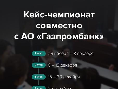 Кейс-чемпионат с АО «ГАЗПРОМБАНК»
