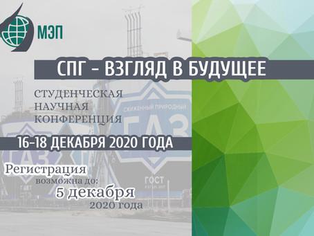 Конференция «СПГ – взгляд в будущее»
