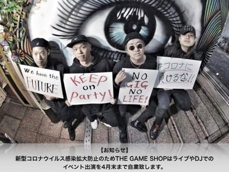 THE GAME SHOPからのお知らせ