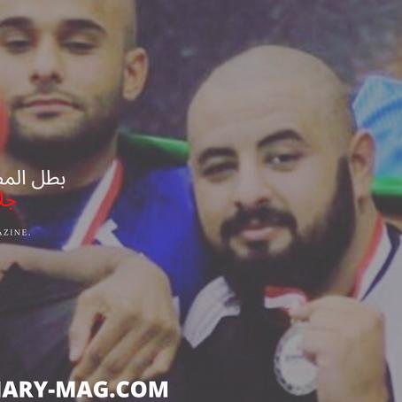 بطل المصارعة السعودي: جلال العمري