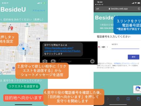 家族や友達があなたを見守るアプリ「BesideU」