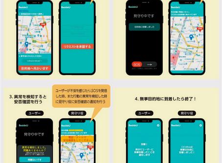 家族や友達と見守り合うアプリ「BesideU」
