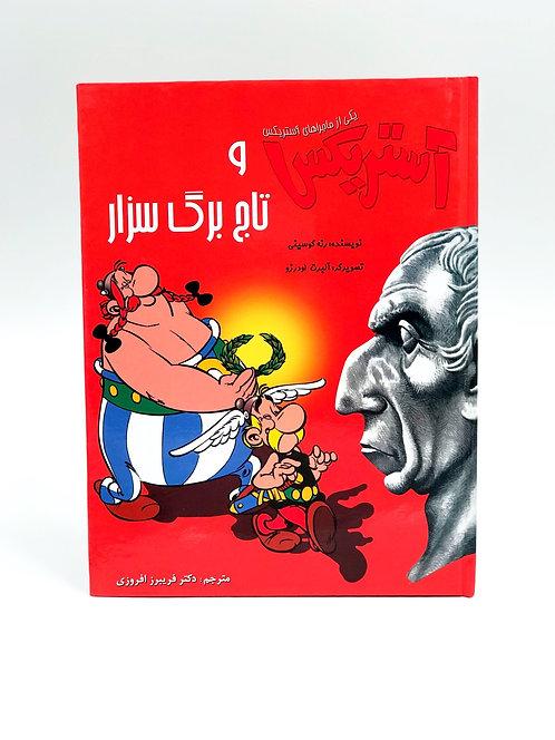 Les Lauriers de César (en persan)