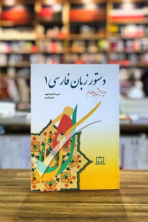 دستور زبان فارسى ١