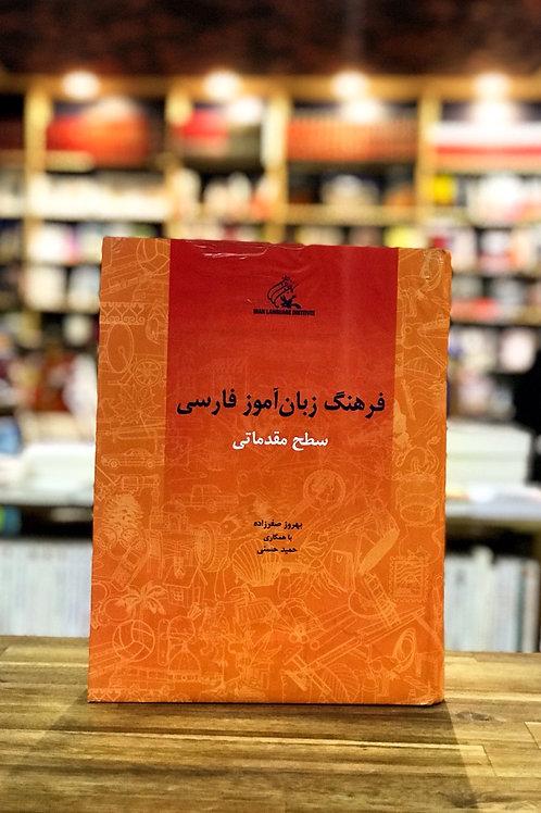 فرهنگ زبان آموز فارسى