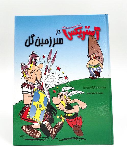 Astérix le gaulois (en persan)