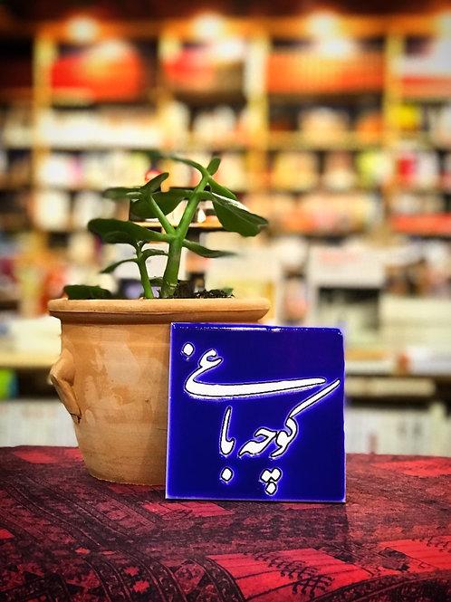 كاشى پلاك خيابان هاى تهران