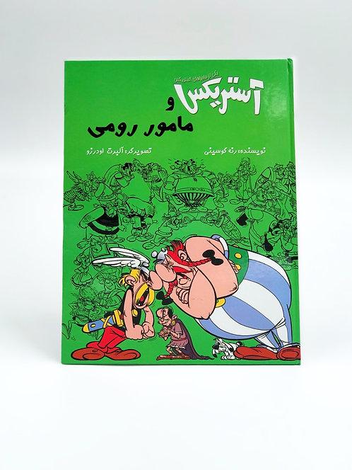 La Zizanie (en persan)