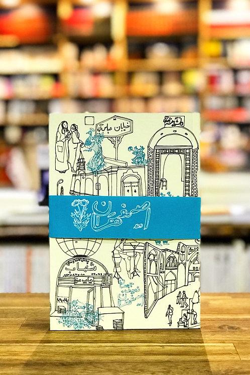 دفتر یادداشت اصفهان و شیراز