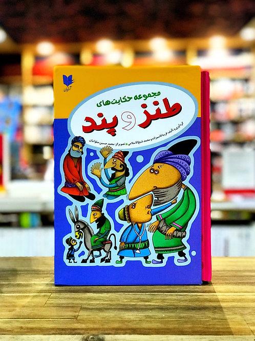 مجموعه حکایت های طنز و پند(چهارجلدی)