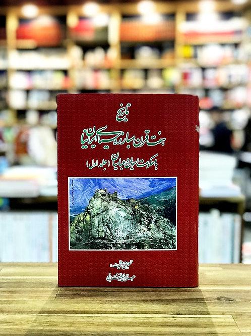 تاريخ هفت قرن مبارزه سياسى ايرانيان(جلد اول)