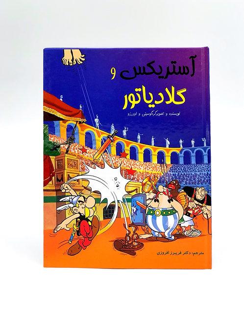 Astérix gladiateur (en persan)