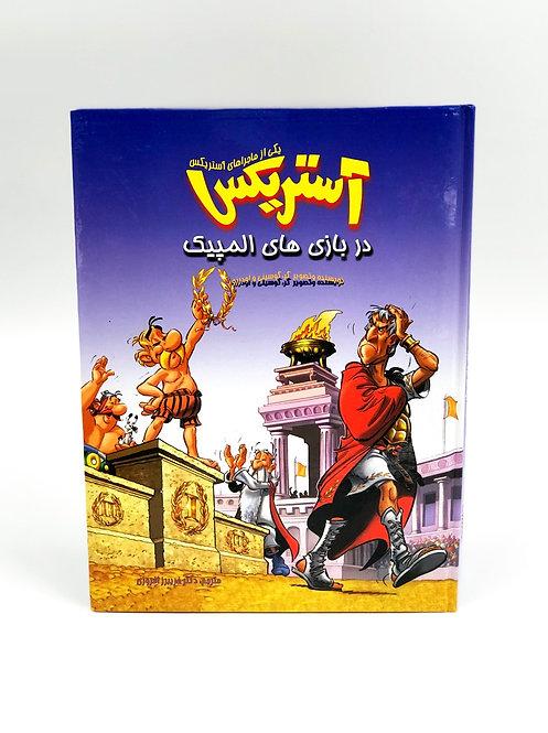 Astérix aux Jeux olympiques (en persan)