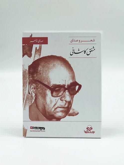 مشفق کاشانی(کتاب گویا)