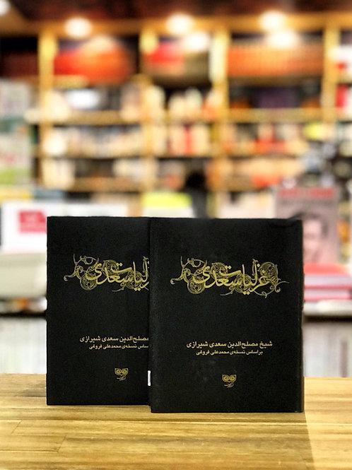 غزلیات سعدی نشر فرهنگان