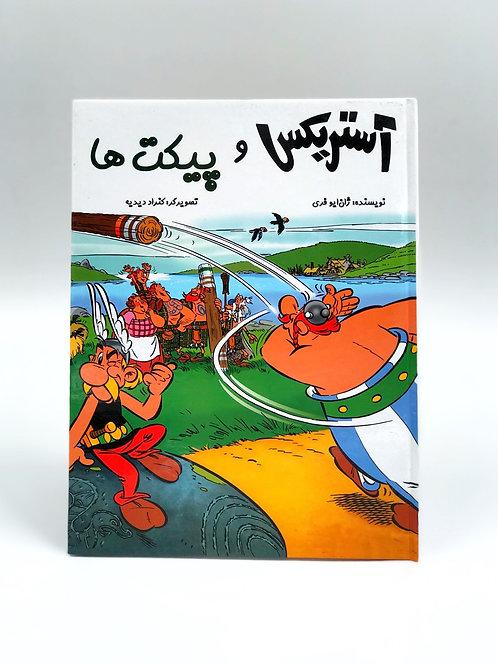 Astérix chez les Pictes (en persan)