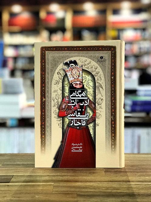 همگامى  ادبيات و نقاشى قاجار