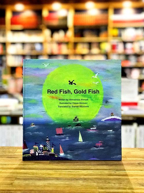 Red fish, gold fish: ماهی قرمز، ماهی طلایی (لاتین)