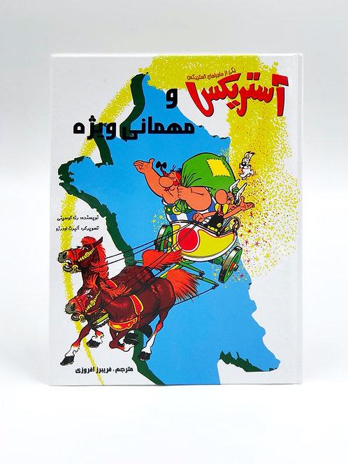 Le Tour de Gaule d'Astérix (en persan)