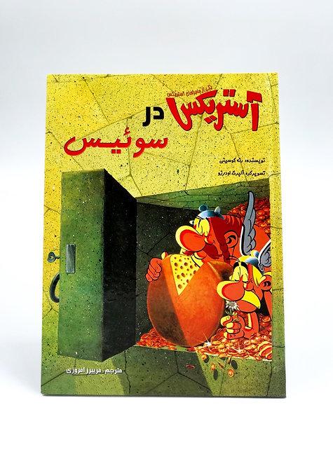 Astérix chez les Helvètes (en persan)