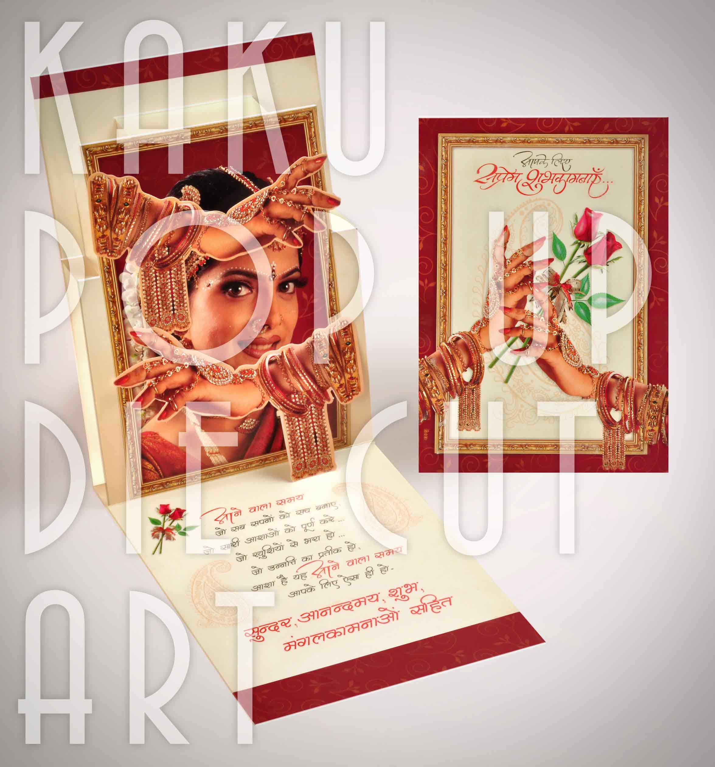 INDIAN BRIDE | DULHAN |  ACTION MOVEMENT POP UP CARD