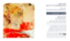 6th exhibition poster - yael oren sofer
